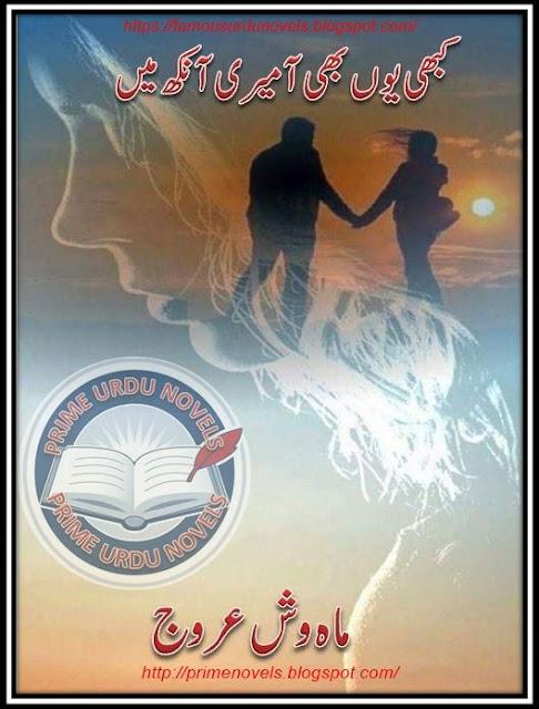 Free online reading Kabhi youn bhi aa meri aankh mein by Mahwish Urooj Episode 1