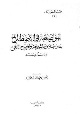 المواضعة في الإصطلاح على خلاف الشريعة و أفصح اللغى - بكر بن عبد الله أبو زيد