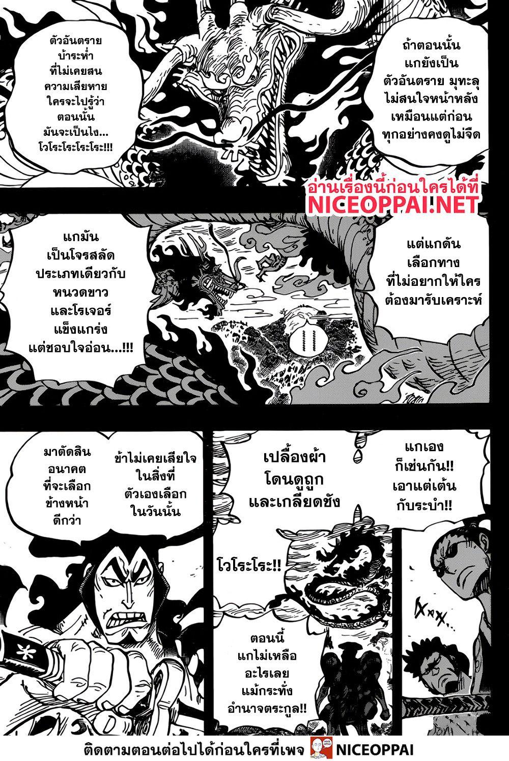 อ่านการ์ตูน One Piece ตอนที่ 970 หน้าที่ 5