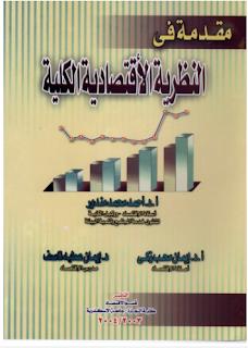 تحميل كتاب مقدمة في النظرية الاقتصادية الكلية PDF
