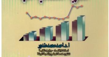 تحميل كتاب الاقتصاد الدولي pdf