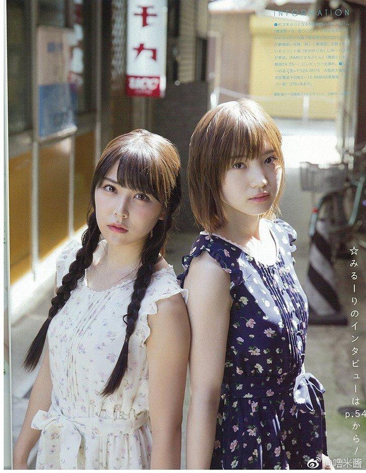 Shiroma Miru 白間美瑠, Ota Yuuri 太田夢莉, UTB+ 2017 Vol.39 (アップトゥボーイ 2017年 9月号 増刊)