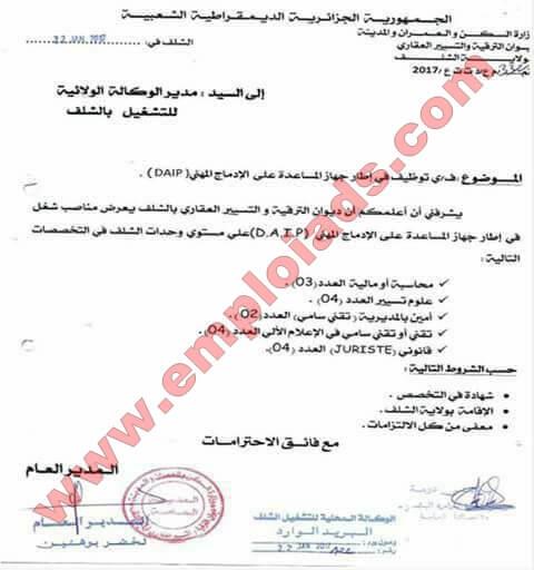 اعلان مسابقة توظيف بديوان الترقية والتسيير العقاري ولاية الشلف جانفي 2017