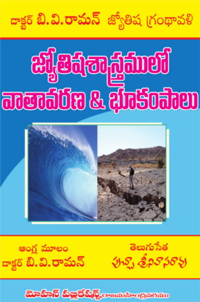 జ్యోతిశ్శాస్త్రములో వాతావరణ మరియు భూకంప సూచనలు | Jyotissastramulo Vatavarana Mariyu Bhukampa Suchanalu  | GRANTHANIDHI | MOHANPUBLICATIONS | bhaktipustakalu