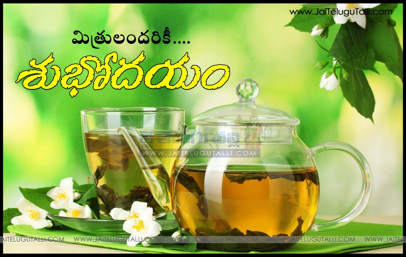 Good morning wishes in telugu hd wallpapers happy morning telugu good morning quotes wshes life inspirational thoughts kristyandbryce Gallery