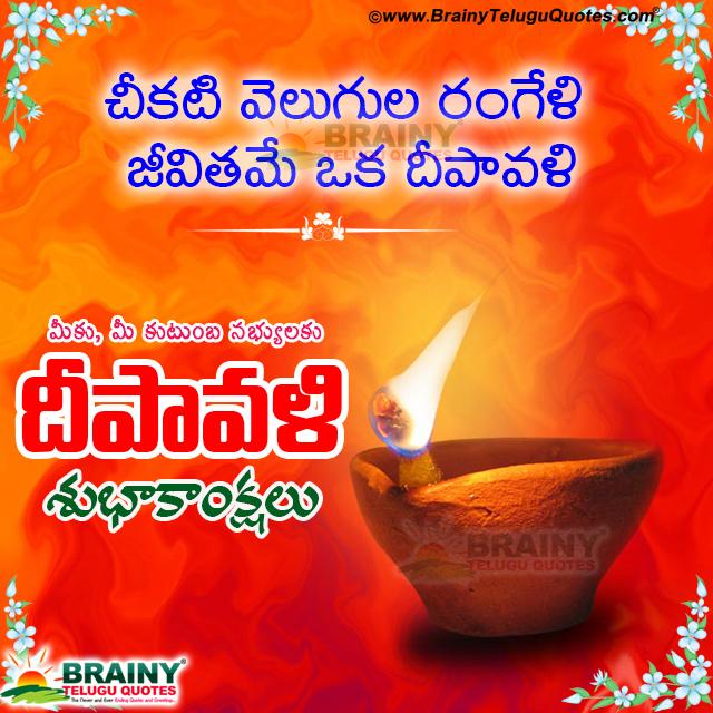 Shakespeare Quotes In Kannada: 2016 Telugu Diwali Whatspp Dp Pictures Status Quotes