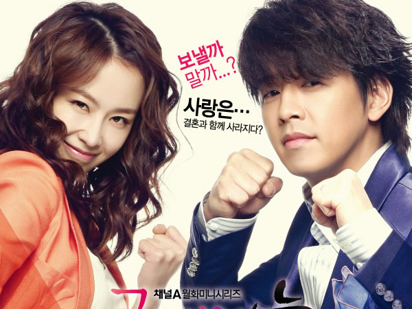 2012年韓劇 再見,老婆線上看