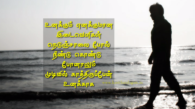 Love Kavithai | I Am Waiting Kavithai | Tamil Kavithaigal