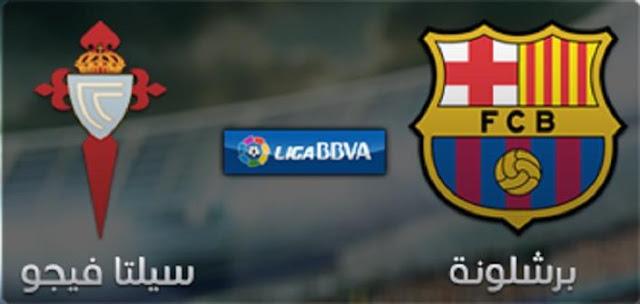موعد مباراة برشلونة وسيلتا فيغو اليوم 2-10-2016 في الدوري الإسباني