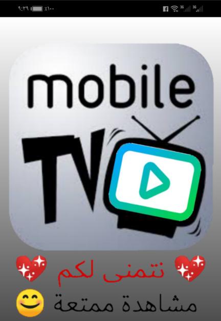 افضل تطبيق مشاهدة القنوات العربية والعالمية على هاتفك mobile tv