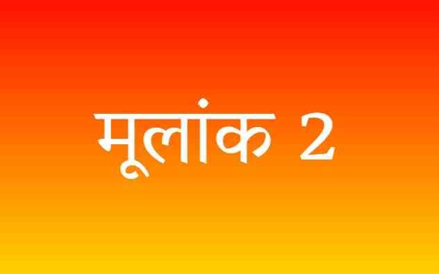 मूलांक 2 का विश्लेषण : ज्योतिष ज्ञानसागर | Gyansagar ( ज्ञानसागर )