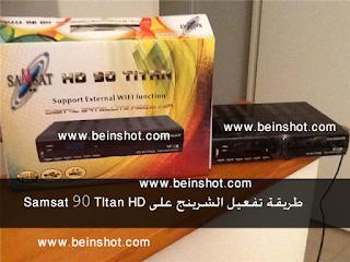شرح طريقة تفعيل الشرينج على Samsat 90 TItan HD