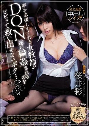 I Do Not Sukuidase That The Woman Teacher Cheering The Dream Is Gangbang In DQN Us On Scared ... Aya Sakurai [PRTD-001 Aya Sakurai]