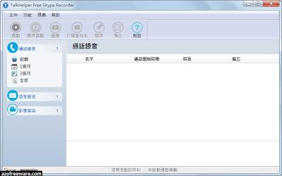 TalkHelper Free Skype Recorder