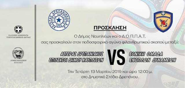 85a96d644c5 Ο αγώνας θα διεξαχθεί μεταξύ των ομάδων Αστέρας Δρεπανιακός Επίλεκτοι Δήμου  Ναυπλιέων και την Εθνικής ομάδας Ενόπλων Δυνάμεων την Τετάρτη 13 Μαρτίου  στις 12 ...