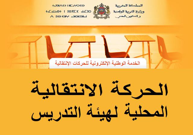 إعلان : تمديد الفترة المخصصة لمسك طلبات المشاركة في الحركة الانتقالية المحلية