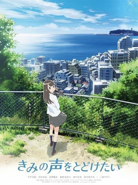 Kimi no Koe wo Todoketai - plakat filmu