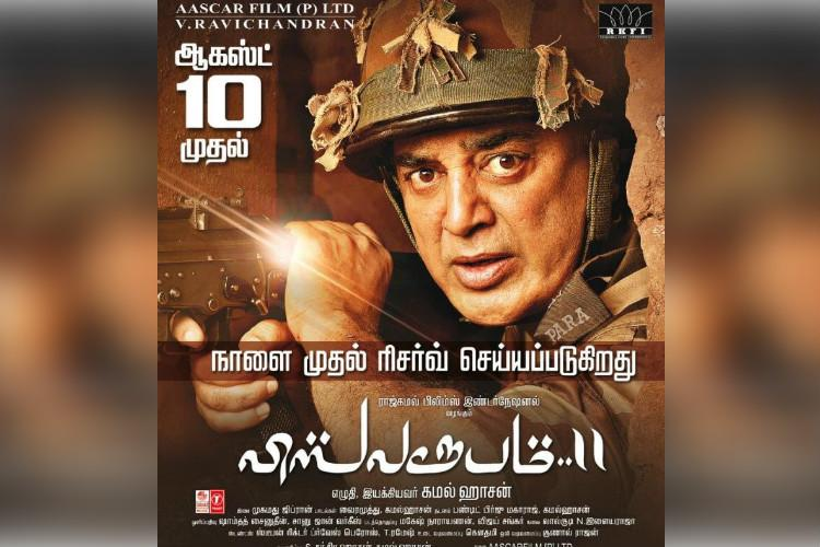 Vishwaroopam 2 Movie Budget Profit Hit Or Flop On Box Office