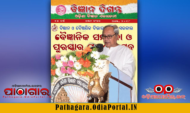 Bigyana Diganta [ବିଜ୍ଞାନ ଦିଗନ୍ତ] (August 2018 Issue) eMagazine - Download Free e-Book (HQ PDF)