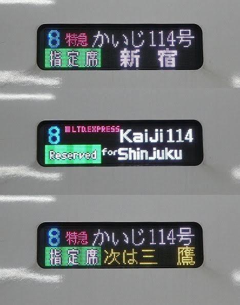 中央本線 特急 かいじ2 新宿行き E353系