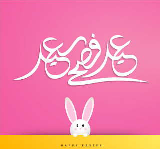 عيد فصح سعيد