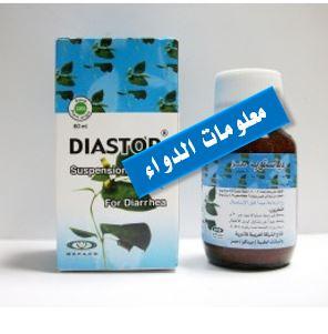 دياستوبDiastop شراب للإسهال | ومعلومات عن استعماله وأثاره الجانبية