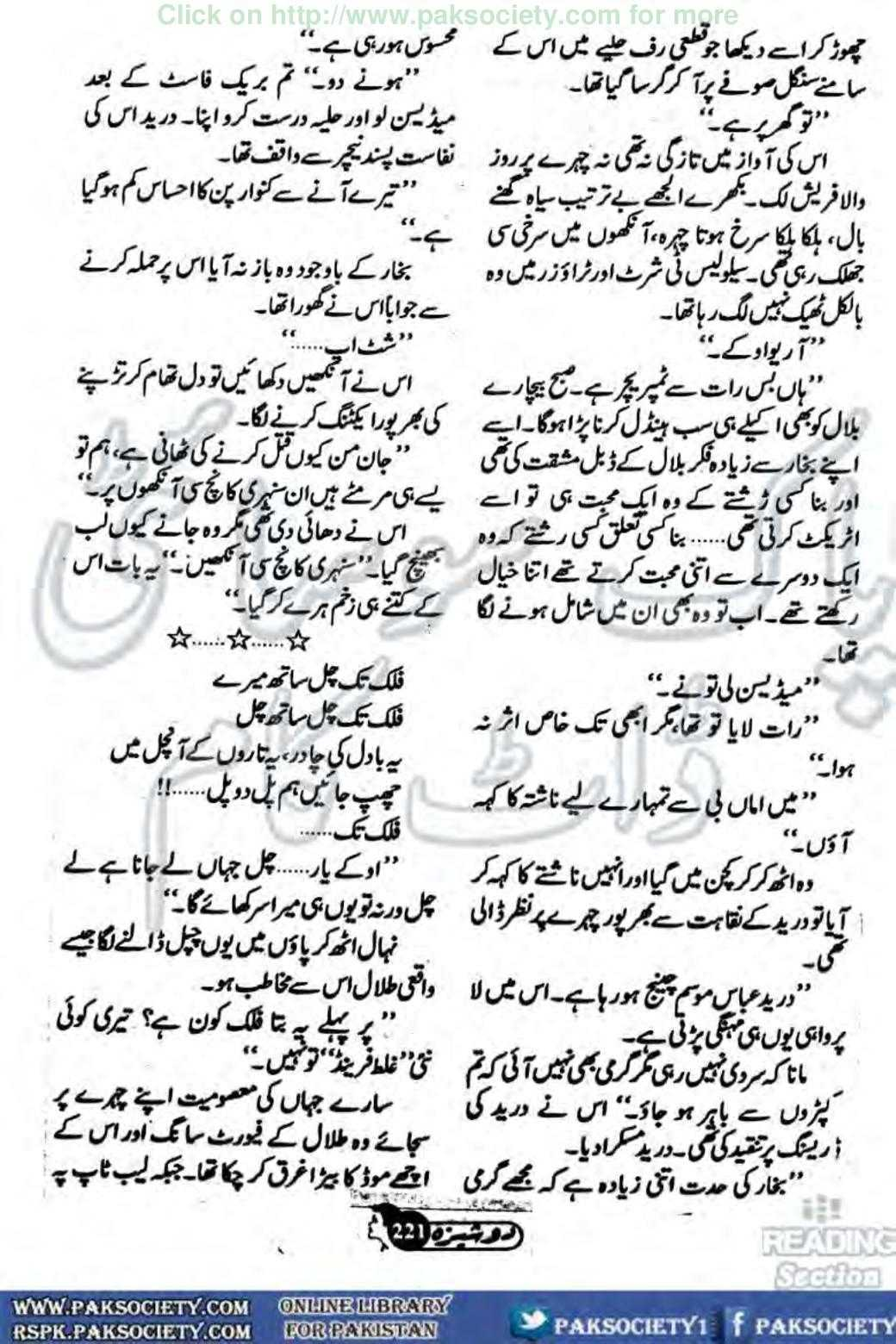 Mohabbat rooth jaey to novel by Abida Sabin Part 1 and 2