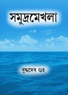 Samudra Mekhla by Buddhadeb Guha