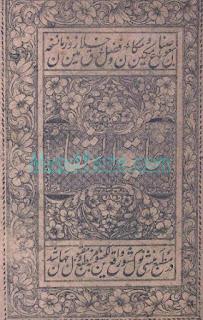 gayatul-shifa By munshii-paraag-naraaen