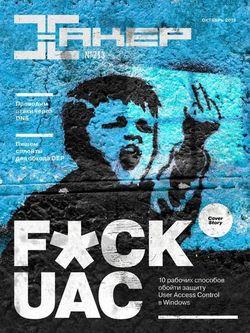 Читать онлайн журнал<br>Хакер (№10 октябрь 2016) <br>или скачать журнал бесплатно