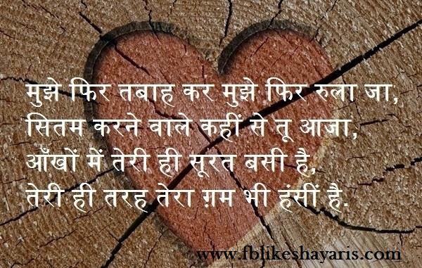 Hindi Shayari, Pyar Bhari Shayari, Zindagi Shayari, Dosti Shayari, Bewafa Shayari, Dard Bhari Shayari, Yaad Shayari Images for Facebook, WhatsApp Picture SMS