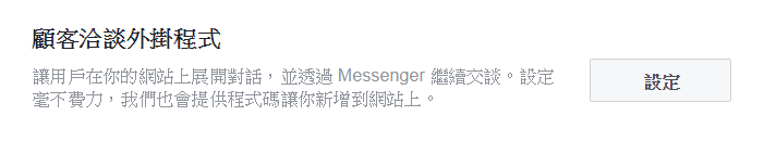fb-messenger-customer-chat-2.png-為網站安裝 Facebook 即時通(messenger)外掛﹍顧客洽談機器人