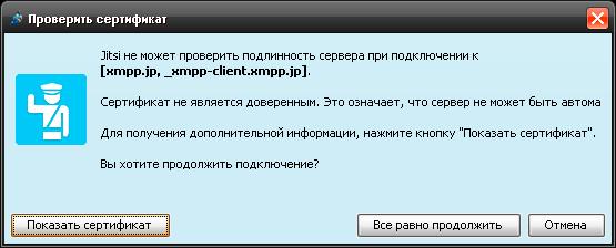 Ошибка сертификата сервера в Jitsi