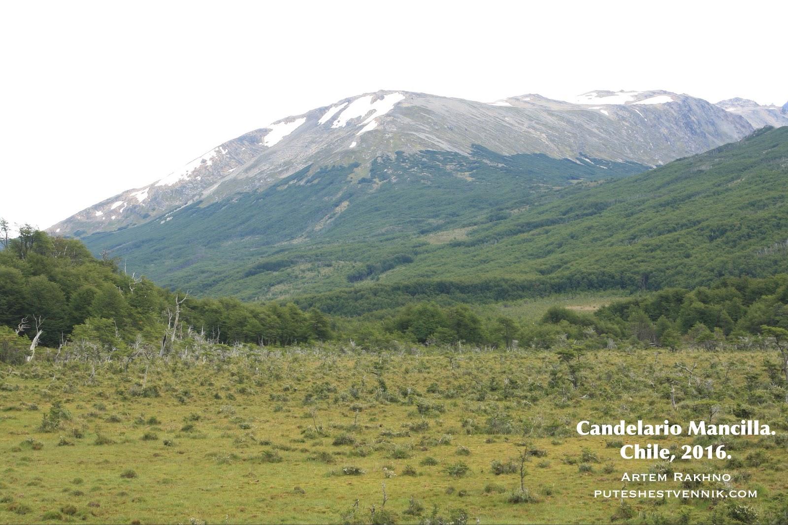 Болота и горы на границе Чили и Аргентины