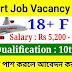 বিমানবন্দর স্বাস্থ্য সংস্থা নিয়োগ , Airport Job 2018