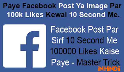 Paye Facebook Post Ya Image Par  100k Likes Kewal 10 Second Me.