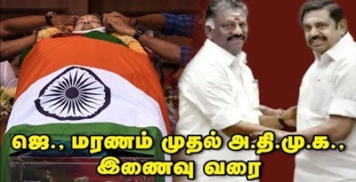 Former Jayalalitha Death To AIADMK Join | Full Report