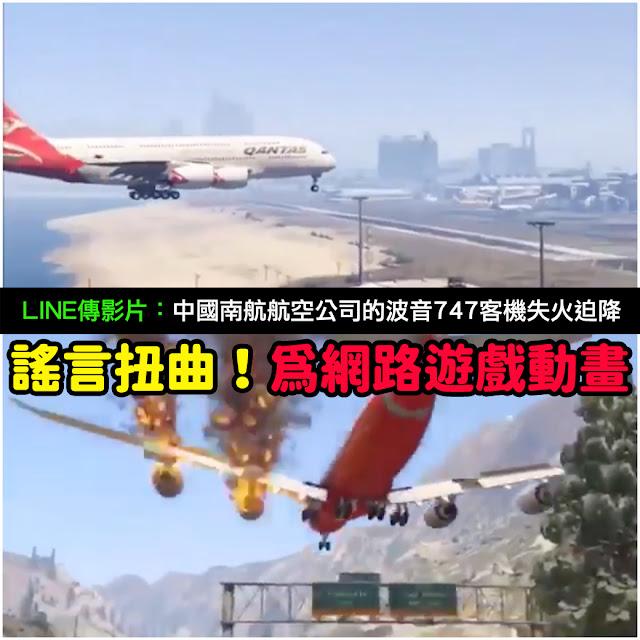 中國南航航空公司的波音747客機 失火 謠言 影片