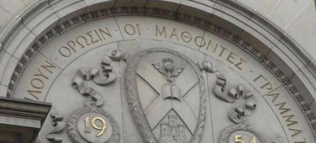 Στα αρχαία ελληνικά η επιγραφή στο Πανεπιστήμιο του Εδιμβούργου -Χρήστης του twitter την αφιερώνει στη Μαρία Ρεπούση [εικόνα]