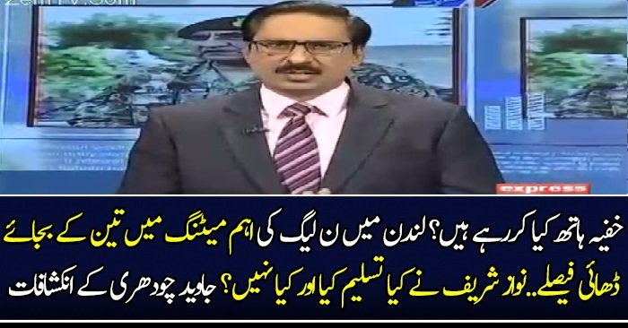 London Meeting Mein Kya Baat Hue.?? Javed Chaudhry Reveals