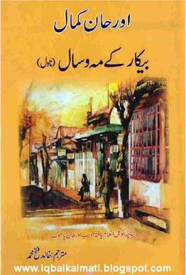 Bekar Ke Mah-o-Sal by Khalid Fateh Muhammad in PDF