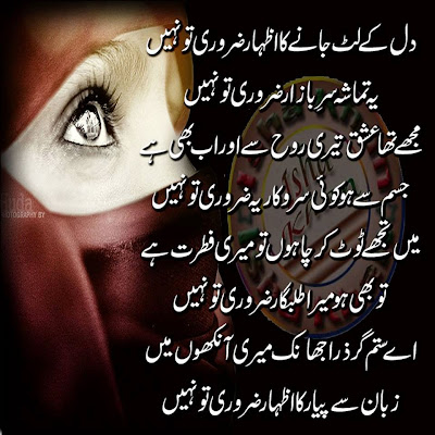 Ghazal | Urdu Ghazal | Ghazal Poetry | Ghazal Shayari | Urdu Poetry World,Urdu Poetry,Sad Poetry,Urdu Sad Poetry,Romantic poetry,Urdu Love Poetry,Poetry In Urdu,2 Lines Poetry,Iqbal Poetry,Famous Poetry,2 line Urdu poetry,Urdu Poetry,Poetry In Urdu,Urdu Poetry Images,Urdu Poetry sms,urdu poetry love,urdu poetry sad,urdu poetry download,sad poetry about life in urdu