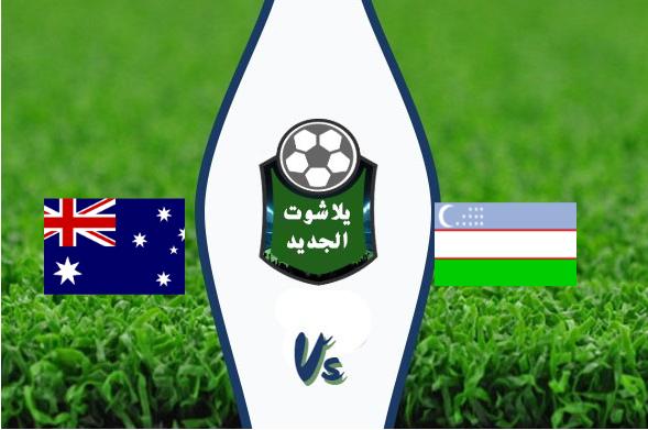 نتيجة مباراة أستراليا وأوزبكستان اليوم السبت 25-01-2020 كأس أمم آسيا تحت 23 سنة