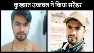 ujjwal-arrest-bihar