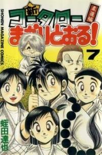Truyện tranh Shin Kotaro Makaritoru! Juudouhen
