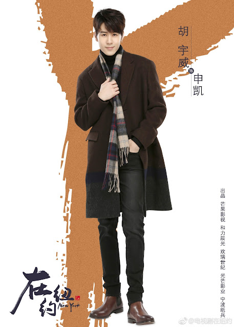 George Hu In New York character poster