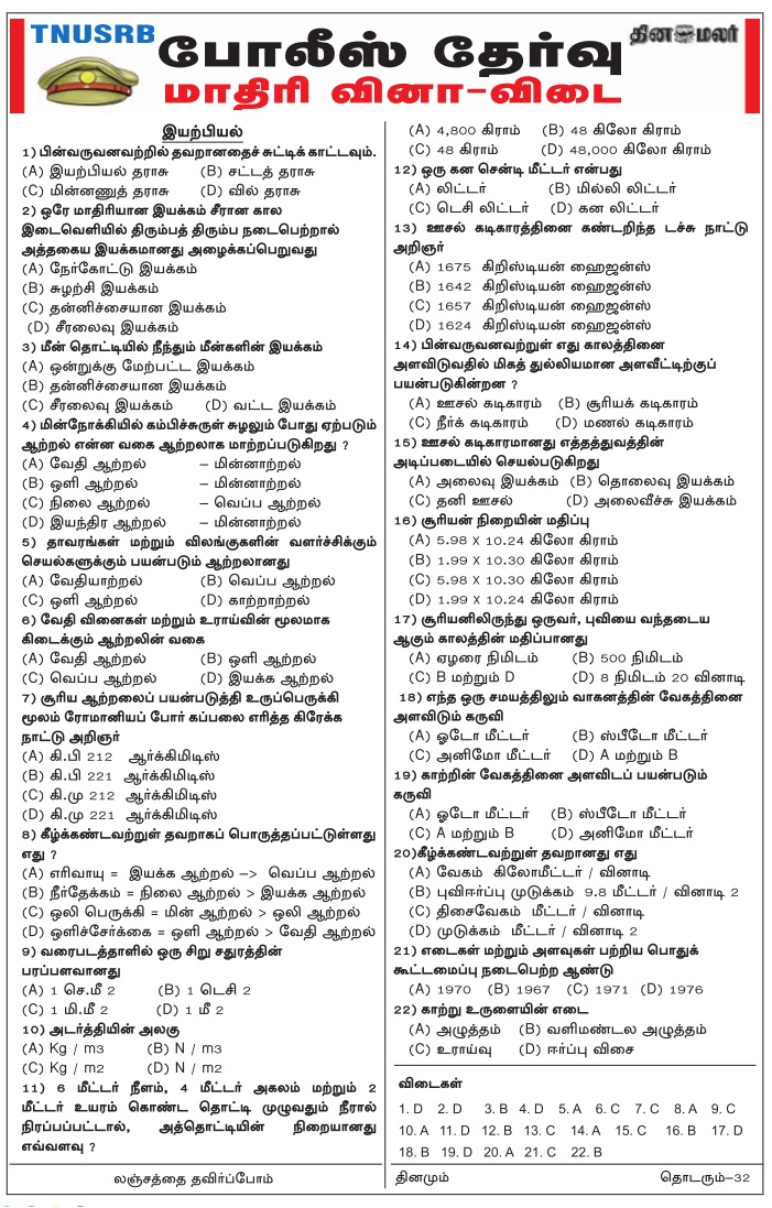 TN Police Physics Model Papers - Dinamalar Feb 1, 2018, Download PDF