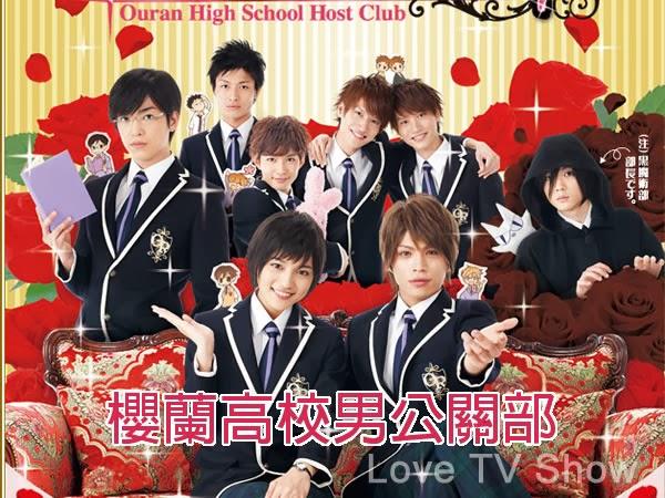 櫻蘭高校男公關部 劇集列表 Ouran High School Host Club List - Love TV Show 日本電視劇