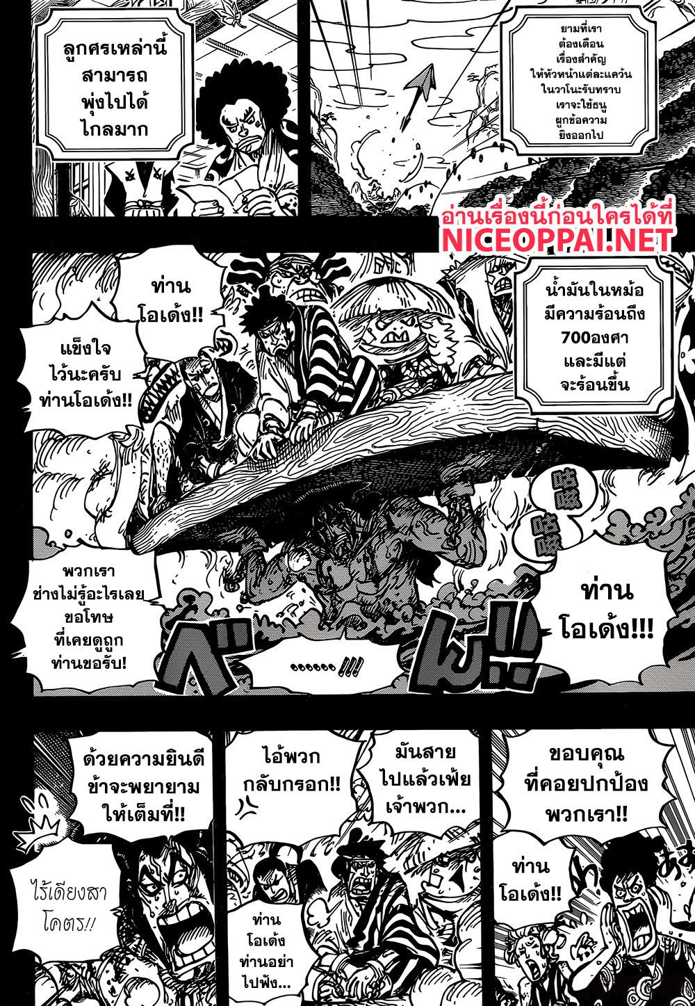 อ่านการ์ตูน One Piece ตอนที่ 927 หน้าที่ 6