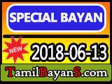 Unity Among Ummah - Ramadan Special Bayan By Ash-Sheikh Abdurrahman Hafiz (Malahiri) On 2018-06-13 at France